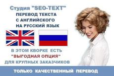 Сделаю перевод текстов с английского на русский и наоборот 13 - kwork.ru