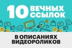 Размещу более чем в 200 профилях пользователей ссылку на ваш сайт 42 - kwork.ru