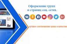 """Оформлю сообщество в """"Вконтакте"""" 16 - kwork.ru"""