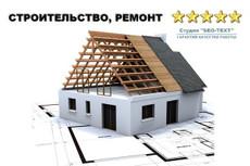 Напишу статью о ремонте 21 - kwork.ru
