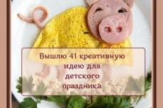 Сделаю 15 стильных картинок из Ваших фото для соц. стей, блога, сайт 34 - kwork.ru
