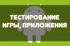 Пользовательское тестирование сайта, приложений на Android, программ 12 - kwork.ru
