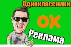 Подключу оплату robokassa на лединг LPmotor 26 - kwork.ru