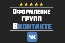 Сделаю оформление Вконтакте для группы + бесплатная установка 363 - kwork.ru