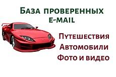 697 тыс. 450 email - Женская тематика + очистка базы в подарок 21 - kwork.ru