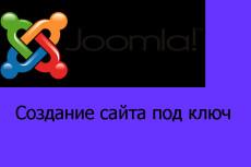 Сайты на Joomla. Установка - Меню - Структура сайта 14 - kwork.ru