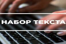 Перепечатка текста со скана, фото, рукописи 18 - kwork.ru
