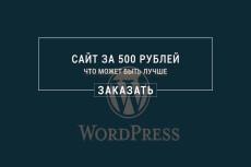 Оптимизация страниц сайта 19 - kwork.ru