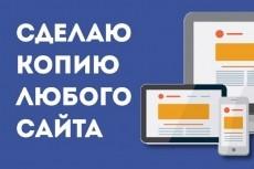 Создам полноценный сайт, каталог товаров Вашего бизнеса, могу быть админом 21 - kwork.ru