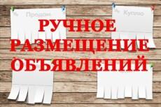 Размещу 2 объявления на Авито. От написания текста до модерации 8 - kwork.ru