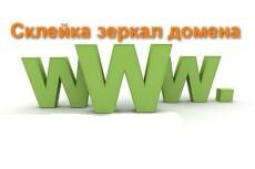 Настрою Бесплатную почту для вашего домена Яндекс или Mail 28 - kwork.ru