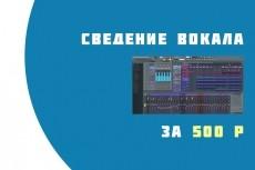 Редактирование Корректировка Сведение аудио записей 23 - kwork.ru