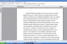 Создам рекламную компанию в Яндекс. Директ 3 - kwork.ru
