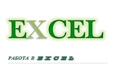 Выполню вашу работу в Exсel 14 - kwork.ru