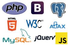 Скрипты на PHP, JS, JQuery, MySQL 6 - kwork.ru