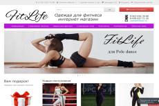 Установлю интернет-магазин на CMS OpenCart, установлю к нему шаблон 7 - kwork.ru