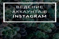 Оформлю вечные истории в Instagram 21 - kwork.ru