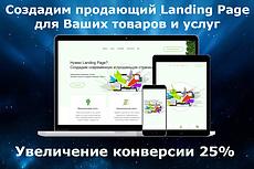 Создам адаптивный сайт под ключ 9 - kwork.ru