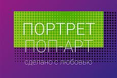 Нарисую поп-арт портрет по фото 10 - kwork.ru