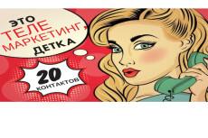 Холодные Звонки продажи телефону Лидогенерация Обзвон Поиск клиентов 4 - kwork.ru
