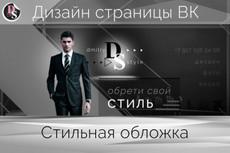 Сделаю обложку или аватарку для группы ВК, ОК, Фейсбука, Твиттера 12 - kwork.ru