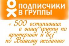 Администрирование группы в контакте 6 - kwork.ru