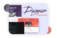 Сверстаю адаптивный макет PSD 16 - kwork.ru