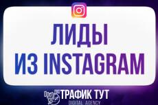Создам и наполню аккаунт Инстаграм 12 - kwork.ru