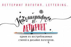 Нарисую логотип 3 - kwork.ru