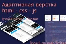 сверстаю сайт на html css 6 - kwork.ru