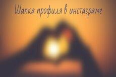 Продвижение в Инстаграм 36 - kwork.ru