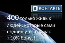 Facebook - добавлю 500 живых людей 3 - kwork.ru