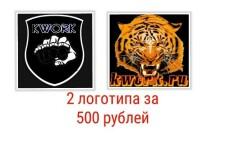 1 v.i.p. логотип за 500 р 6 - kwork.ru