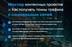 Как вывести в ТОП сообщества в социальных сетях на полном автопилоте 5 - kwork.ru