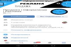 Оформление ВКонтакте, Facebook, YouTube, быстро, качественно, красиво 29 - kwork.ru