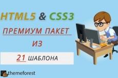Скопирую любой Landing Page 7 - kwork.ru