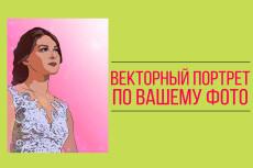 Портрет Low Poly по фото 25 - kwork.ru