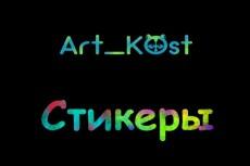 сделаю оригинальный логотип в 3 вариациях 7 - kwork.ru