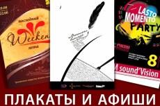 готовый шаблон календаря на 2017г 23 - kwork.ru