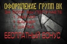 20 жирных вечных ссылок, установленные вручную на трастовые сайты с высоким ТИЦ 6 - kwork.ru