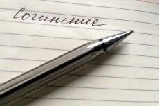 Напишу уникальную статью для Вашего сайта 4 - kwork.ru