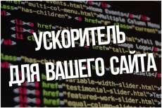 Разработаю маркетинговый прототип Вашего Landing Page 5 - kwork.ru
