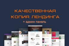 Готовый одностраничный сайт Изготовление тентов 16 - kwork.ru