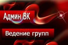 Подписчики 7 - kwork.ru