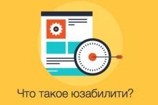 Настрою правильный robots.txt для Яндекс и Google 7 - kwork.ru