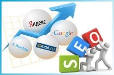 Посетители из Яндекс или Гугл 4 - kwork.ru
