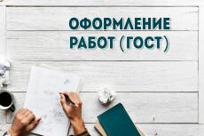 Оформление работ по ГОСТу 14 - kwork.ru