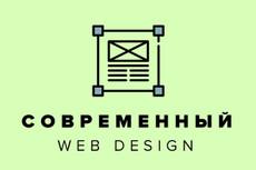 Современный дизайн для вашего сайта 7 - kwork.ru