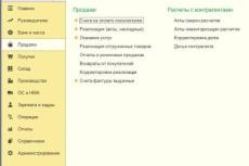 введу банковские выписки в 1С 5 - kwork.ru