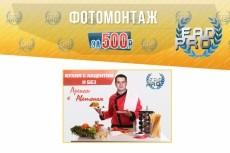 Афиши 12 - kwork.ru
